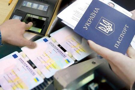 <strong>ID карта, Український паспорт</strong> оформлення