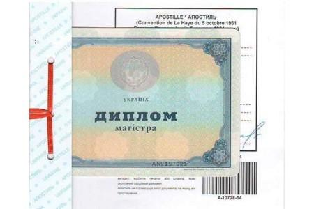 <strong>Апостиль на документи</strong> в Україні