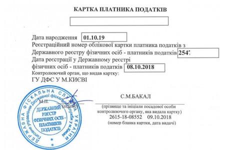 <strong>Ідентифікаційний код, ІПН</strong> в Україні