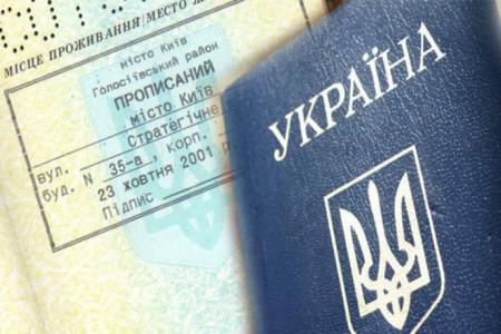 <strong>Прописка в Україні</strong> тимчасова, або постійна