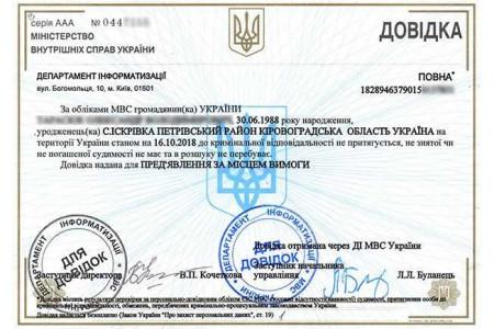 <strong>Довідка про несудимість в Україні</strong> оформлення